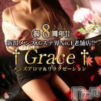 新潟メンズエステ GRACE 新潟(グレース ニイガタ)の10月9日お店速報「美女セラピストが心身の癒しをご提供いたします♪」