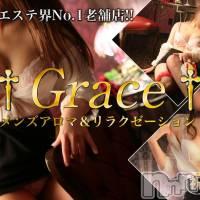 新潟メンズエステ GRACE 新潟(グレース ニイガタ)の11月7日お店速報「美女の手で癒しのひと時を…」