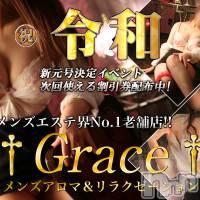 新潟メンズエステ GRACE 新潟(グレース ニイガタ)の4月8日お店速報「癒しの女神をご堪能ください♪」