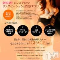 新潟メンズエステ GRACE 新潟(グレース ニイガタ)の8月18日お店速報「新人美女揃いのGRACEへ」