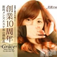 新潟メンズエステ GRACE 新潟(グレース ニイガタ)の10月14日お店速報「たくさんのお電話ありがとうございます」