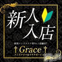 新潟メンズエステ GRACE 新潟(グレース ニイガタ)の3月17日お店速報「新人【若月】本日デビューです」