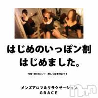 新潟メンズエステ GRACE 新潟(グレース ニイガタ)の5月10日お店速報「まだまだ行けます!はじめのいっぽン割!」
