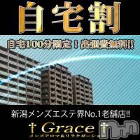 新潟メンズエステ GRACE 新潟(グレース ニイガタ)の5月12日お店速報「今夜は自宅がお得です!」