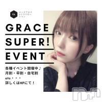 新潟メンズエステ GRACE 新潟(グレース ニイガタ)の5月27日お店速報「夜はこれから♪多様なイベントを行っております」