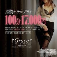 新潟メンズエステ GRACE 新潟(グレース ニイガタ)の6月20日お店速報「Business☆Discount」