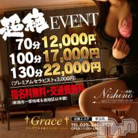 新潟メンズエステ GRACE 新潟(グレース ニイガタ)の9月25日お店速報「月に一度の超絶イベント開催」