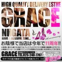 新潟メンズエステ GRACE 新潟(グレース ニイガタ)の10月1日お店速報「月曜日はお昼が狙い目です」