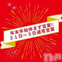 新潟メンズエステ GRACE 新潟(グレース ニイガタ)の1月3日お店速報「謹賀新年!至高の癒しを当店で♪」