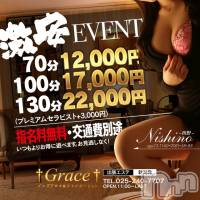 新潟メンズエステ GRACE 新潟(グレース ニイガタ)の4月9日お店速報「激安イベント開催」