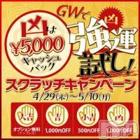 新潟メンズエステ GRACE 新潟(グレース ニイガタ)の4月29日お店速報「GWはスクラッチで強運試し♪」