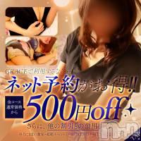 新潟メンズエステ GRACE 新潟(グレース ニイガタ)の5月9日お店速報「日曜日はお昼が狙い目です」
