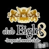 なお(club Eight)