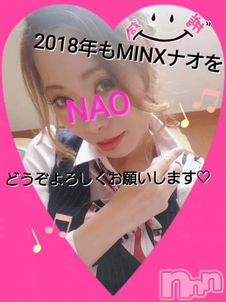 新潟デリヘルMinx(ミンクス) 奈緒【新人】(28)の1月23日写メブログ「2018ご縁と感謝♡」