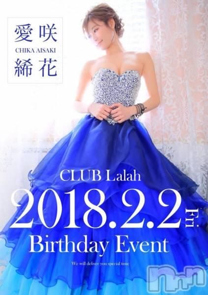 新潟駅前キャバクラClub Lalah(クラブ ララァ) の2018年2月1日写メブログ「ちかさんBirthday♡」