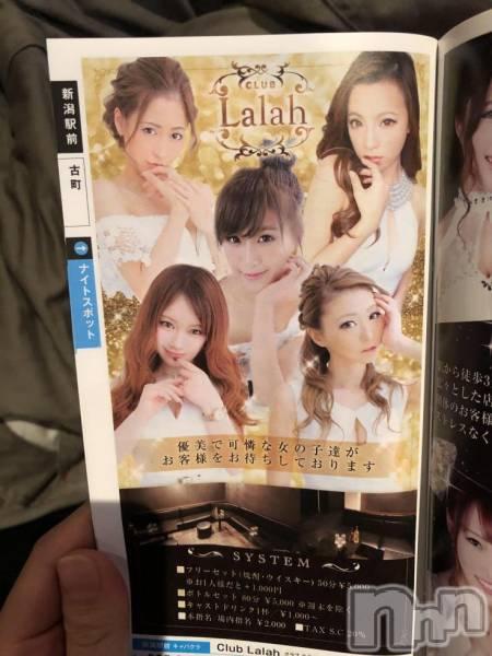 新潟駅前キャバクラClub Lalah(クラブ ララァ) 莉 奈の12月5日写メブログ「少し雑ですが」