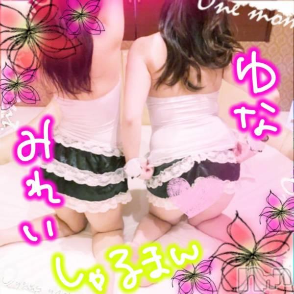 新潟デリヘルCharmant(シャルマン) みれい(23)の3月28日写メブログ「なかよしっ☆」
