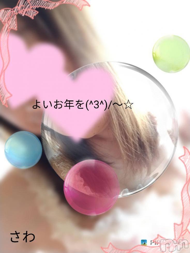 長野人妻デリヘルつまみぐい(ツマミグイ) さわ(37)の12月31日写メブログ「ありがとうございました♪」