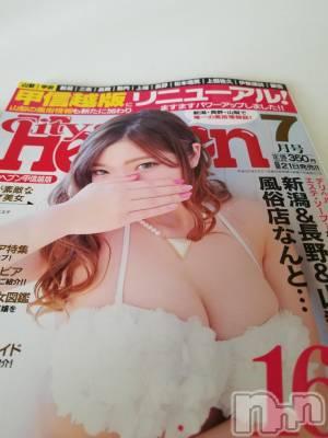 長野人妻デリヘル 完熟マダム(カンジュクマダム) 円香(46)の5月19日写メブログ「7月号('-'*)♪」