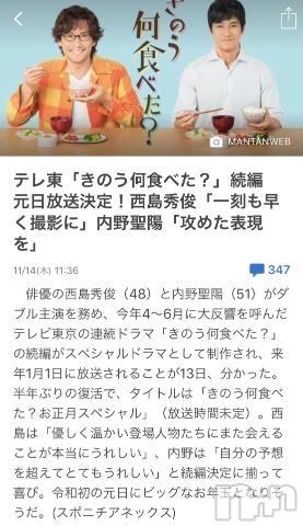 新潟メンズエステGRACE 新潟(グレース ニイガタ) 星野(30)の2019年11月14日写メブログ「楽しみすぎる!!!」