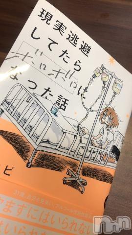 新潟メンズエステGRACE 新潟(グレース ニイガタ) 星野(30)の2021年9月14日写メブログ「読んでます。」