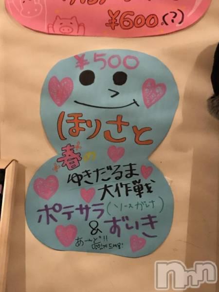 長野ガールズバーCAFE & BAR ハピネス(カフェ アンド バー ハピネス) さとうの3月14日写メブログ「こんばんわーっ!」