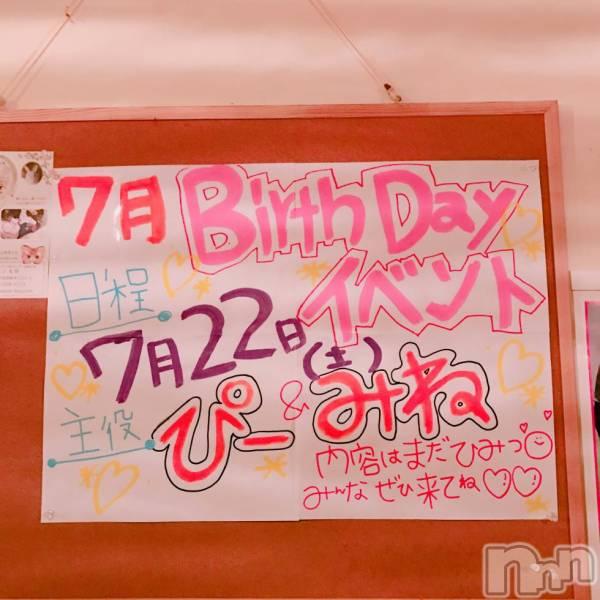 長野ガールズバーCAFE & BAR ハピネス(カフェ アンド バー ハピネス) さとうの6月27日写メブログ「6月27日20時27分のブログ」
