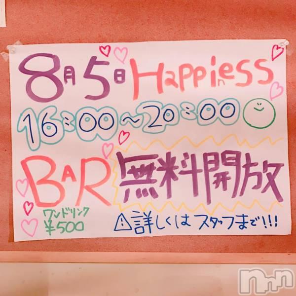 長野ガールズバーCAFE & BAR ハピネス(カフェ アンド バー ハピネス) さとうの7月31日写メブログ「びんずる(੭´⚰︎`)੭♡」