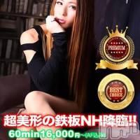 松本デリヘル ES(エス)の12月13日お店速報「ホテル代ワンコイン?? えぇ!!500円!!??」