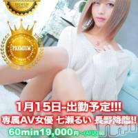 松本デリヘル ES(エス)の1月14日お店速報「皆様大注目!!!」