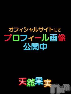 (成熟) さき(24) 身長158cm、スリーサイズB87(E).W60.H88。上田デリヘル 天然果実 上田店在籍。