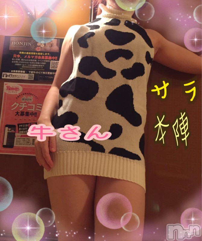 新潟ソープ本陣(ホンジン) サラ(26)の2021年10月14日写メブログ「アニマルシリーズ♡」