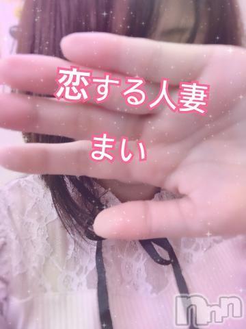 松本人妻デリヘル恋する人妻 松本店(コイスルヒトヅマ マツモトテン) まい☆癒し系(34)の2021年2月21日写メブログ「「ナマでいいですか?」」