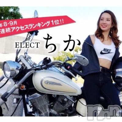 殿町キャバクラ ELECT(エレクト) ちかの画像(1枚目)