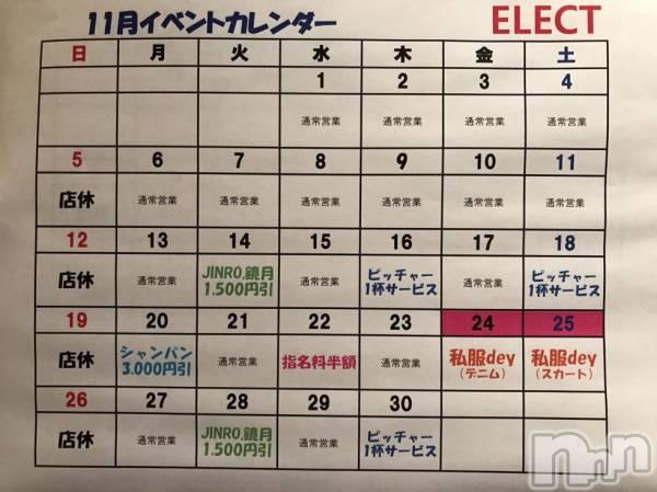 殿町キャバクラELECT(エレクト) ちかの11月10日写メブログ「11月イベント予告�物凄く盛りだくさん!�」