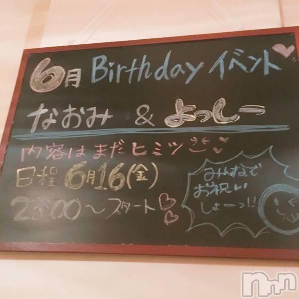 長野ガールズバーCAFE & BAR ハピネス(カフェ アンド バー ハピネス) ほりの5月31日写メブログ「5月31日19時09分のブログ」