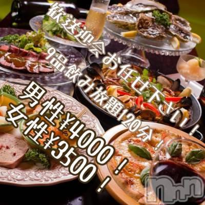 古町居酒屋・バーKITCHEN RYOMA(キッチンリョウマ) あやの3月23日写メブログ「コースが安い〜!!」