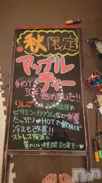 長野ガールズバーCAFE & BAR ハピネス(カフェ アンド バー ハピネス) めあの9月9日写メブログ「9月9日 01時10分のブログ」