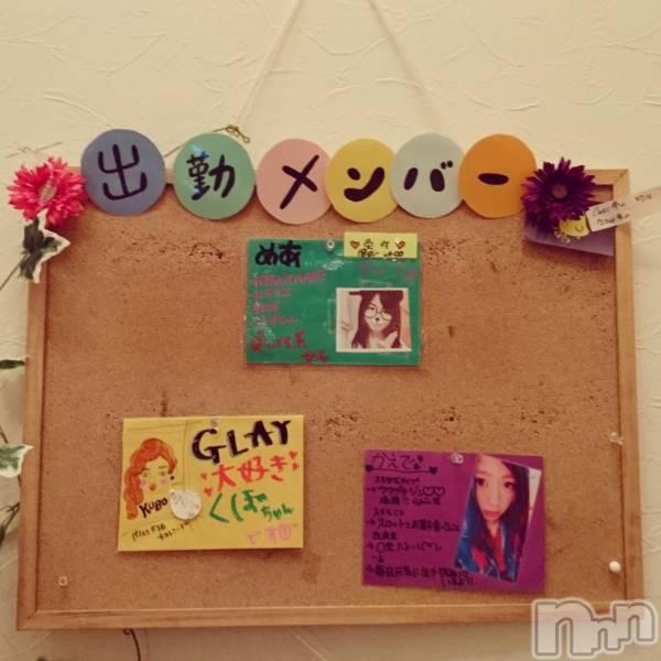 長野ガールズバーCAFE & BAR ハピネス(カフェ アンド バー ハピネス) めあの1月19日写メブログ「一週間の疲れはリラクで癒しましょ!」