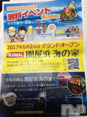 古町居酒屋・バーKITCHEN RYOMA(キッチンリョウマ) ミキティ(20)の6月2日写メブログ「海の家やります!」