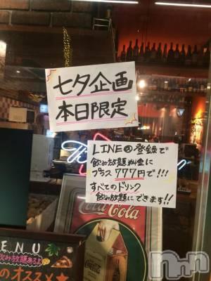 古町居酒屋・バーKITCHEN RYOMA(キッチンリョウマ) ミキティ(20)の7月7日写メブログ「七夕限定!」