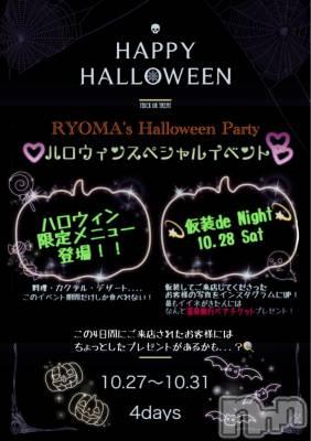 古町居酒屋・バーKITCHEN RYOMA(キッチンリョウマ) ミキティ(20)の10月14日写メブログ「RYOMAのハロウィンパーティー♪」