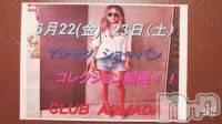 新潟駅前キャバクラArmada(アルマーダ) 菜絵の6月22日写メブログ「イベント1日目」