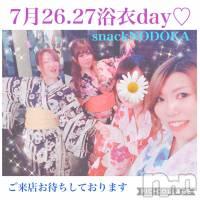 古町スナックsnack NODOKA(スナックノドカ) ゆりな(22)の7月26日写メブログ「26.27は浴衣day!!!」