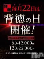 毎月『22日』は背徳の日!!最安60分12,000円でご案内♪