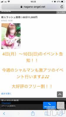 長野デリヘル Charmant(シャルマン) 体験☆ミレイ☆(20)の6月7日写メブログ「おはようございます☀久しぶりに出勤します♪」