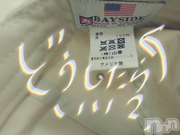 新潟駅南メンズエステAroma First(アロマファースト) 野本 うみの11月5日写メブログ「よ・て・い」