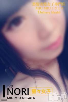 祈・いのり(18) 身長160cm、スリーサイズB79(C).W57.H82。新潟デリヘルMIU MIU(ミウミウ)在籍。
