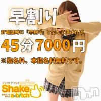 新潟手コキ Shake a・bitch〜シェイク ア ビッチ〜(シェイクアビッチ)の2月16日お店速報「18時までがお得でっす!!45分7000円♪」