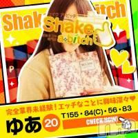 新潟手コキ Shake a・bitch~シェイク ア ビッチ~(シェイクアビッチ)の5月15日お店速報「昼シェイクは断然お得なんですよ!」